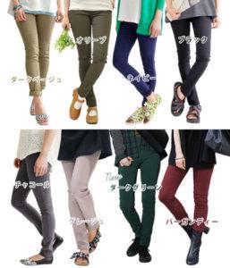 pants-color