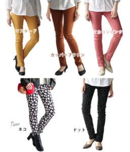 pants-color2